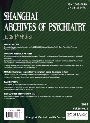 Shanghai Archives of Psychiatry