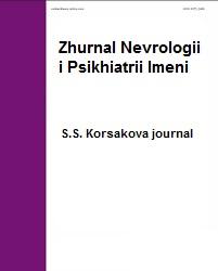 Zhurnal Nevrologii i Psikhiatrii Imeni S.S. Korsakova